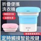 台灣現貨 折疊洗衣機 小型桶式洗衣機 便攜洗衣桶 全半自動洗內衣內褲襪子嬰兒衣物脫水一體