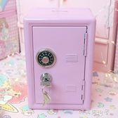 ins少女心保險櫃箱粉色裝飾儲蓄物箱 存錢罐金屬鐵迷你宿舍收納櫃  好再來小屋  igo