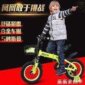 兒童腳踏車 鳳凰折疊兒童自行車3歲寶寶腳踏車2-4-6-7-8-9-10歲童車男孩單車 MKS薇薇家飾