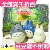 【小福部屋】日本 正版 吉卜力 龍貓 不倒翁 三件組 宮崎駿 豆豆龍 公仔 玩具 禮物【新品上架】