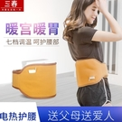 三春保暖發熱護腰帶 可調溫電熱暖宮暖胃暖腰墊快速加熱緩解酸痛 小山好物