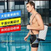 游泳包 防水收納包背包沙灘游泳包大容量海邊單肩包漂流背包游泳裝備 全館免運