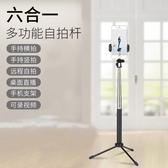 適用華為小米手機藍芽三腳架一體式自拍桿拍照vlog神器自桿拍支架直播支架 歐韓流行館