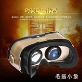 VR眼鏡手機專用虛擬現實3d眼鏡一體機游戲機vr眼睛家庭影院 DJ4019『毛菇小象』