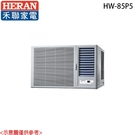 【HERAN禾聯】12-15坪 頂級豪華型定頻冷專窗型冷氣 HW-85P5 含基本安裝