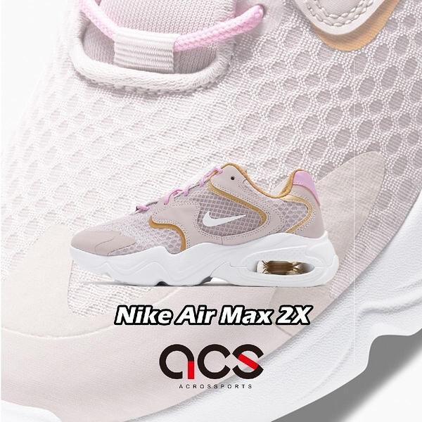 Nike 休閒鞋 Wmns Air Max 2X 粉紅 白 女鞋 復古慢跑鞋 氣墊 運動鞋 【ACS】 CK2947-003