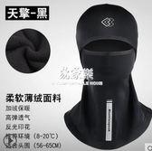 冬季保暖頭套男女摩托車騎行面罩全臉滑雪防寒騎車防風帽圍脖裝備  易家樂
