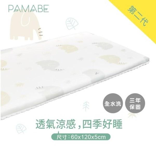 【愛吾兒】PAMABE 二合一水洗透氣嬰兒床墊-60x120x5cm-Q比小象