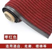 地毯門墊戶外門外防塵地墊門廳家用吸塵腳墊子【極簡生活】