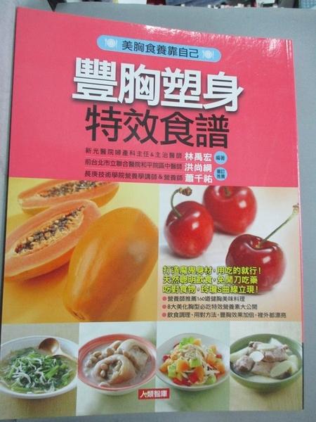 【書寶二手書T6/美容_XBP】豐胸塑身特效食譜_林禹宏