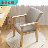 椅子 家用簡約實木電腦椅舒適學生學習椅寫字椅書桌椅臥室凳子靠背椅子【八折搶購】