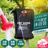 【台灣現貨】20L戶外露營沐浴袋 便攜洗澡袋 洗碗水袋 淋浴儲水袋【EG612】99750走走去旅行
