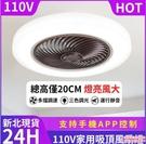 【現貨供應】 風扇燈吸頂風扇吊燈扇三擋調速三擋變光APP遙控家用隱形燈扇 110V