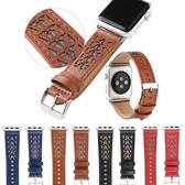 蘋果 Apple Watch 1代 2代 3代 4代 5代 鏤空雕花錶帶 watch3錶帶 iwatch錶帶 38mm錶帶 42mm錶帶