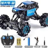 超大遙控越野車四驅高速漂移攀爬賽車無線充電動兒童玩具男孩汽車-Ifashion YTL