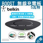 Belkin Boost Up Qi 無線充電板 5W 5瓦特 充電板 無線充電器 支援所有Qi的裝置