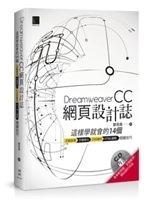二手書博民逛書店《Dreamweaver網頁設計誌:這樣學就會的14個互動表單+