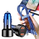 Baseus倍思 魔力PPS數顯雙QC車充+傳輸充電一拖三數據線 for Lightning 8 Pin+Type-C+Micro USB-藍色組