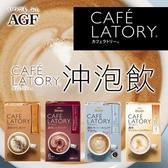 日本 AGF CAFE LATORY 沖泡飲 咖啡 拿鐵 即溶 即溶咖啡 即溶咖啡 隨身包 沖泡