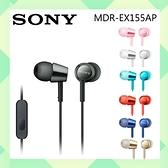SONY MDR-EX155AP 耳道式耳機 線控麥克風 全面支援 Android、iPhone、Blackberry智慧型手機