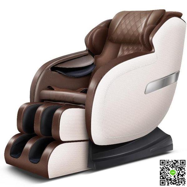 按摩椅茗振按摩椅家用全自動全身揉捏太空艙多功能老人按摩器電動沙發椅 MKS摩可美家