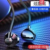 摩斯維 耳機入耳式圓孔有線高音質蘋果vivo華為oppo小米手機電腦超重 酷男精品館