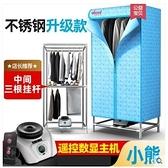 220V 乾衣機家用烘乾機速乾衣小型烘衣機嬰兒衣服風乾器烘乾櫃YYJ