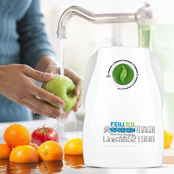 臭氧消毒機殺菌消毒預防病菌空氣消毒機家用果蔬消毒電器 每日特惠NMS