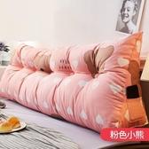 床頭靠墊 長靠枕軟包三角雙人大靠背護腰靠背枕榻榻米床上大靠墊XW 快速出貨