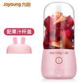榨汁機家用水果小型便攜式多功能炸果汁機打電動全自動榨汁杯 【快速出貨】