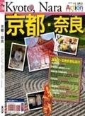 二手書博民逛書店 《京都˙奈良-自遊自在ACTION 09》 R2Y ISBN:9789866500718│墨刻編輯室