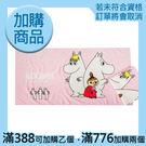 《滿388加購》MOOMIN好放鬆浴巾【...