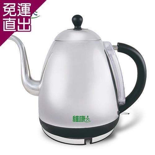 維康 1.5公升 長嘴不鏽鋼電茶壺/快煮壺/電水壺WK-1560【免運直出】