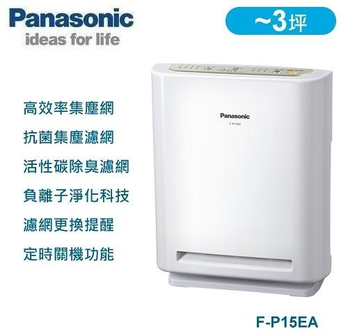 【佳麗寶】-留言再享折扣(Panasonic國際牌)負離子空氣清淨機 F-P15EA