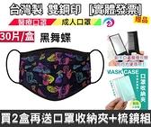 (台灣製雙鋼印) 丰荷 荷康 成人醫用口罩 (30入/盒) (黑舞蝶) 滿2盒再送口罩收納夾+梳鏡組