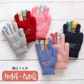 寶寶手套 秋冬保暖五指可愛薄款加絨男童女童嬰兒小孩 兒童手套冬
