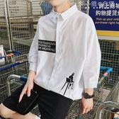 七分袖襯衫男韓版潮流學生寬鬆港風ins網紅帥氣潮男百搭很仙襯衣 韓小姐的衣櫥