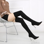長靴女-秋季時尚新款過膝長靴彈力布絲襪女靴尖頭細跟高跟性感靴子 現貨快出