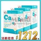 台塑生醫 醫之方 Ca益菌活力鈣 (30包/盒) *Miaki*