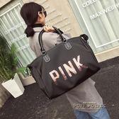 防水牛津pink亮片健身包短途旅行包女士手提包運動包大容量行李袋