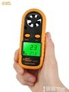 測風儀 希瑪風速儀手持式高精度測風儀風速計風量測試儀風速測量儀熱敏式 【99免運】