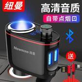 車載MP3 紐曼車載mp3音樂播放器多功能藍芽接收器汽車 點煙器式車充電器 京都3C