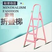 梯子家用摺疊梯鋁合金多功能步步高加厚人字梯宿舍粉色室內腳踏墊 陽光好物