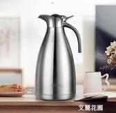 大容量家用304不銹鋼保溫壺保暖水壺茶瓶熱水瓶茶壺真空暖壺2升小『艾麗花園』