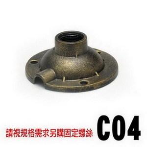 特力屋工業風-鋁製燈座(六分-古銅)