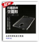 冰晶盾 LG V20 V30 G6 全包覆式手機殼 透明保護套 保護殼  空壓殼 樂金