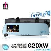 MOIN G20XW GPS測速前後雙鏡頭4.3吋後照鏡式行車紀錄器(贈8G)