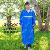 [中壢安信]RainX 半開式透氣雨衣 RX-1103 RX1103 藍 半開式 一件式 連身式 雨衣 側邊加寬