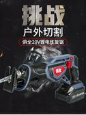 俱全12V鋰電充電式往復鋸馬刀鋸家用小型迷你電鋸戶外手提伐木鋸YS-新年聚優惠