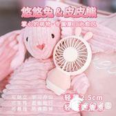 風扇-小風扇便攜式usb學生床上宿舍可充電超靜音手持手拿小電風扇-奇幻樂園